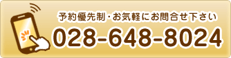 電話番号:0286488024