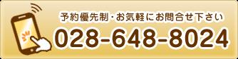 電話番号:0286488024