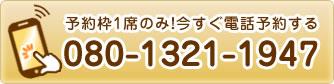 電話番号:080-1321-1947