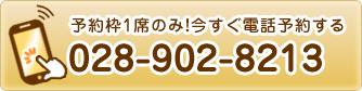 電話番号:028-902-8213