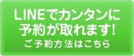 LINEでの友達登録・ご予約方法