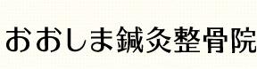 宇都宮 おおしま鍼灸整骨院ロゴ