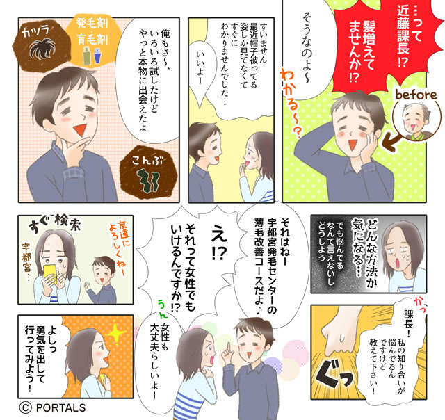 薄毛が改善された男性の漫画