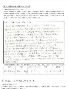 C.A様 栃木県鹿沼市 20代女性 サービス業