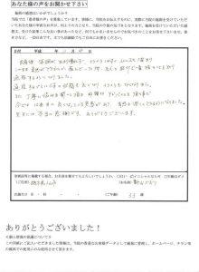 N.K様 栃木県小山市 33歳 女性