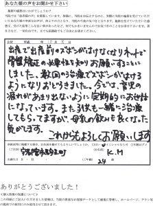 K.M様 宇都宮市駒生町 24歳 女性